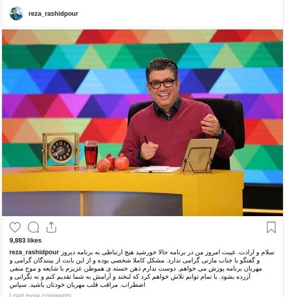 دلیل غیبت رشیدپور در برنامه «حالا خورشید» / عکس
