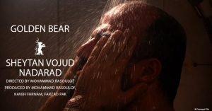 خرس طلایی جشنواره برلین به «شیطان وجود ندارد» رسول اف رسید