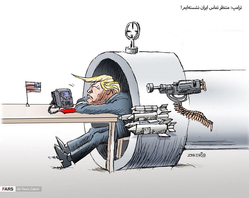 اینم ترامپ در انتظار تماس ایران!