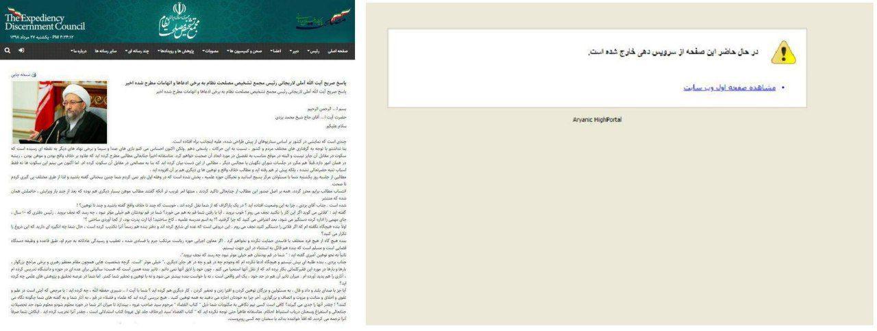 حذف نامه آیتالله آملیلاریجانی به آیتالله یزدی از سایت مجمع+عکس