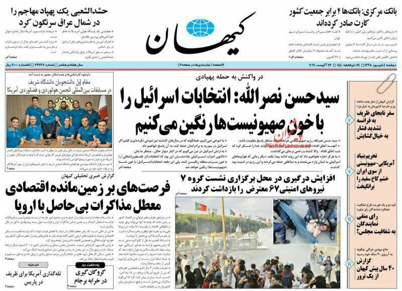 انتقاد کیهان از سفر چندساعته ظریف به فرانسه