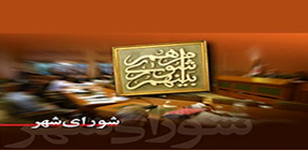 حکم شلاق و جزای نقدی برای عضو شورای شهر ساری