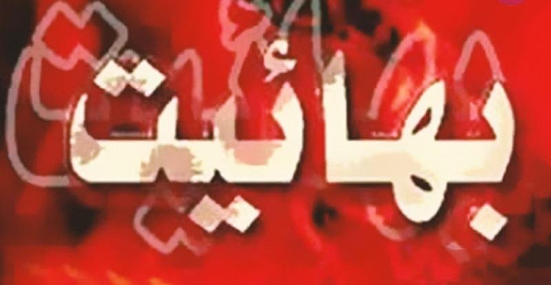 بازداشت اعضای شبکه بهاییت در استان فارس