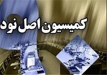 بررسی گزارش سیل شیراز و سقوط هواپیمای ATR شرکت آسمان در کمیسیون اصل نود