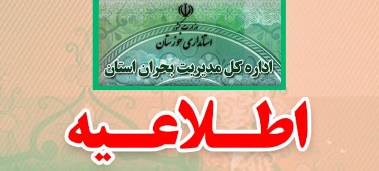 تعطیلی مدارس ۱۳ شهرستان خوزستان در روز دوشنبه/ مدیران ممنوع الخروج شدند