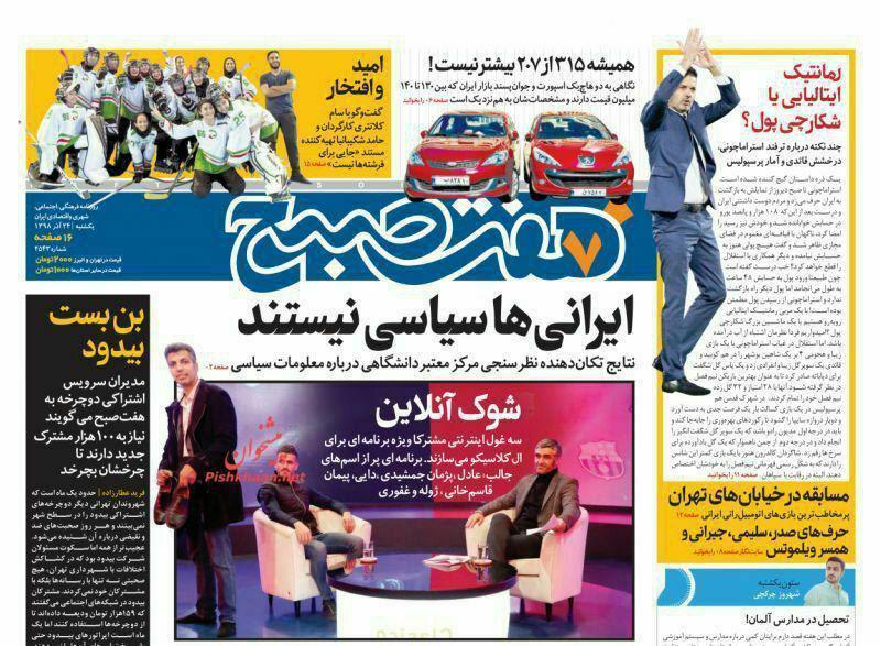 عکس| سانسور عادل فردوسیپور در صداوسیما