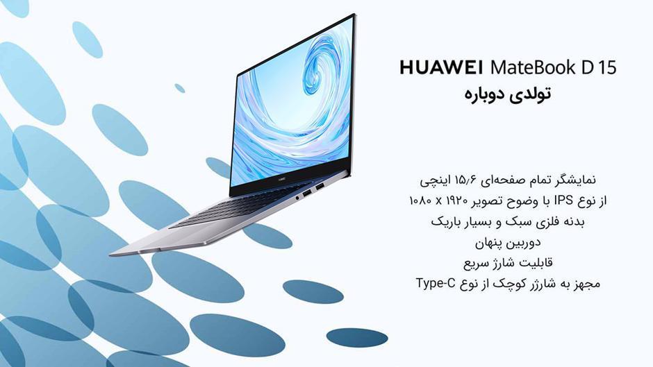 عکس| لپتاپ Huawei Matebook D15، محصول تازه نفس و جدید هوآوی در ایران