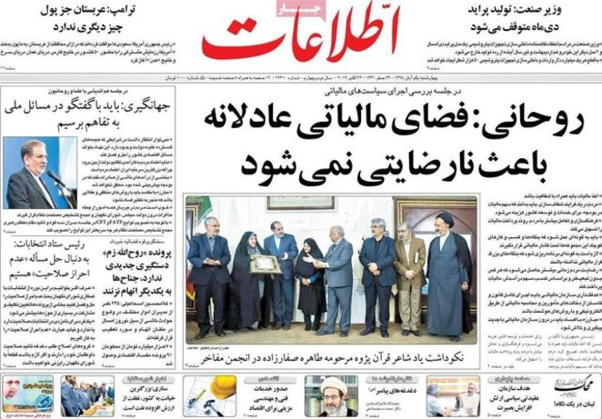 روزنامههای چهارشنبه، 1 آبان 1398
