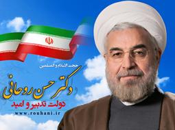 سید حسن روحانی
