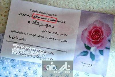 دانلود برنامه ساختن کارت پایان خدمت کارت دعوت جشن معافیت سربازی! /عکس