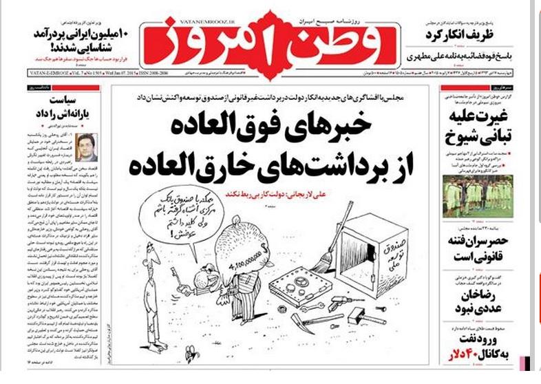 نمایش پست :توهین بیشرمانه روزنامه حامی احمدی نژاد به رییس جمهور+تصویر