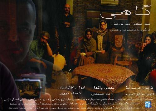 فریبرز عربنیا، مهدی پاکدل، آزاده صمدی و اندیشه فولادوند روی یک پوستر سینمایی+تصویر