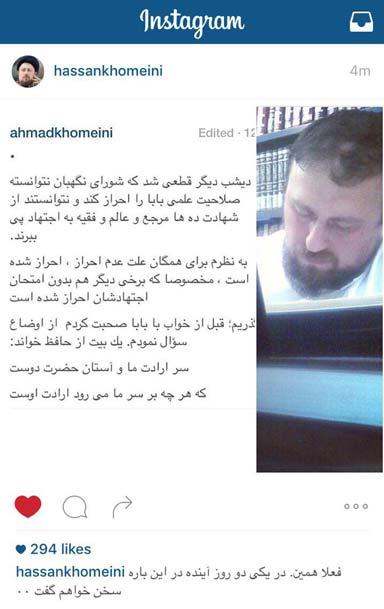 صلاحیت سیدحسن خمینی احراز نشد