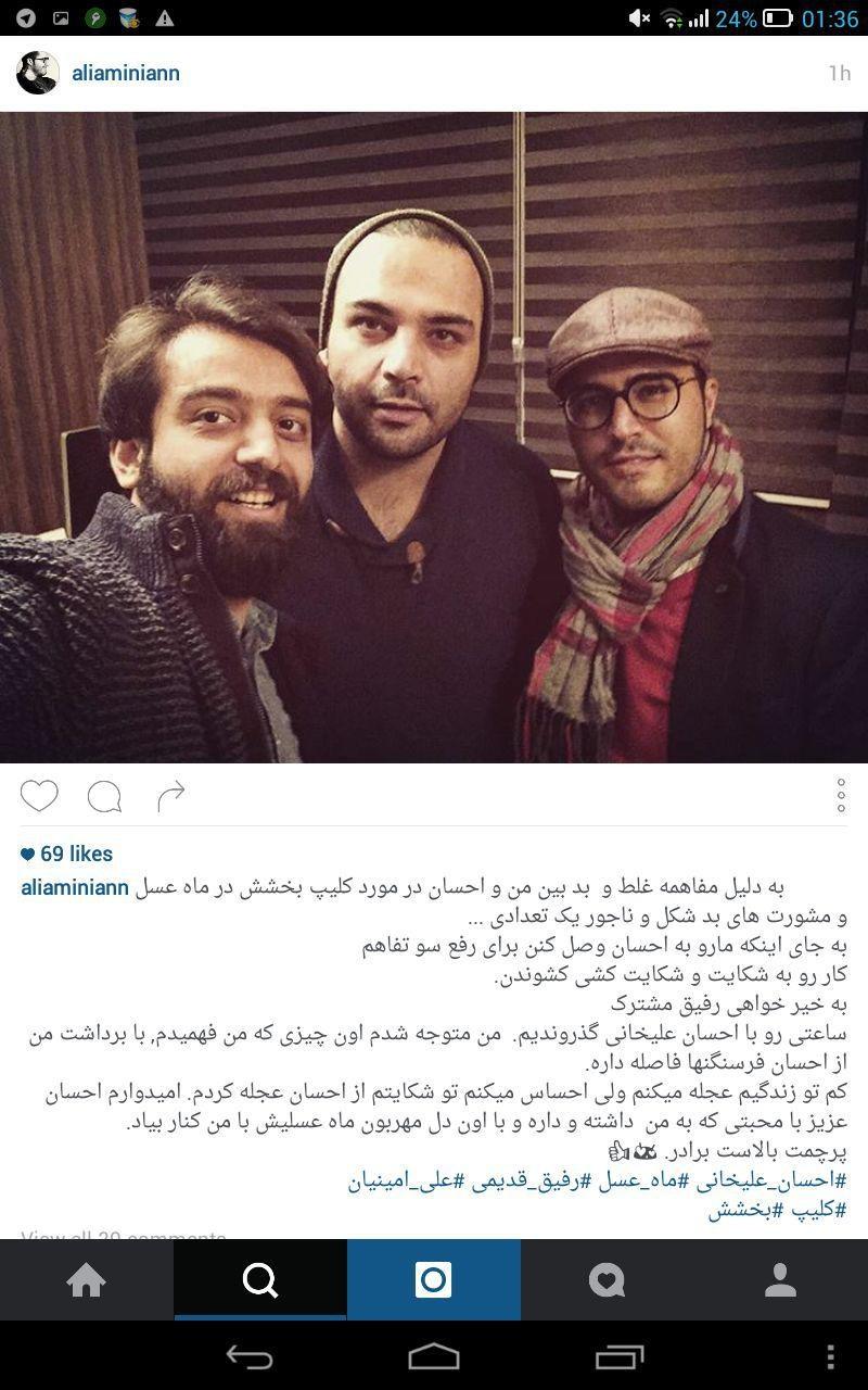 آشتیکنان احسان علیخانی و خواننده جوان+ تصویر