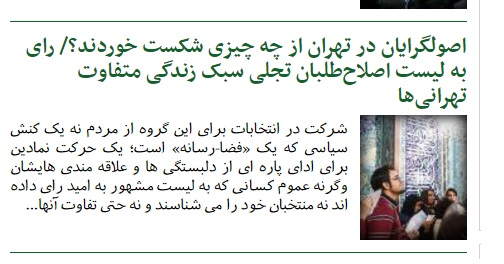 عصبانیت جبههپایداری از پیروزی اصلاحطلبان و حامیاندولت/رجانیوز: رای مردم تهران انگلیسی است+تصویر
