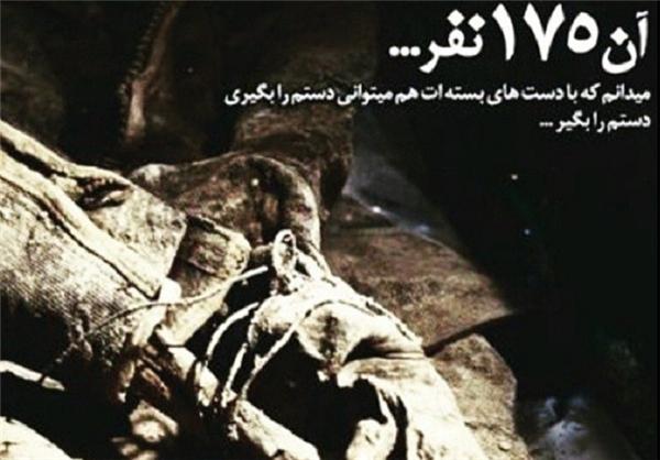 گالری پوستر با موضوع 175 شهید غواص,عکس شهیدان غواص