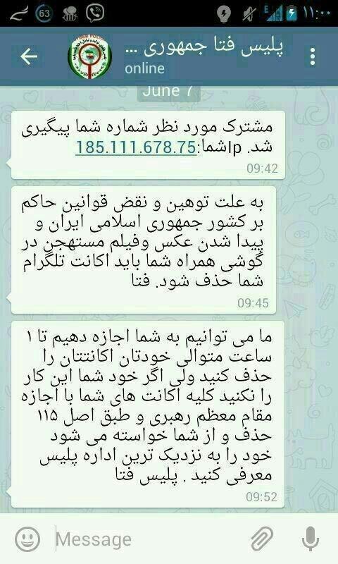 دادسرای ناحیه یک شیراز واکنش پلیس فتا به عکسی که در وایبر و تلگرام دست به دست می ...
