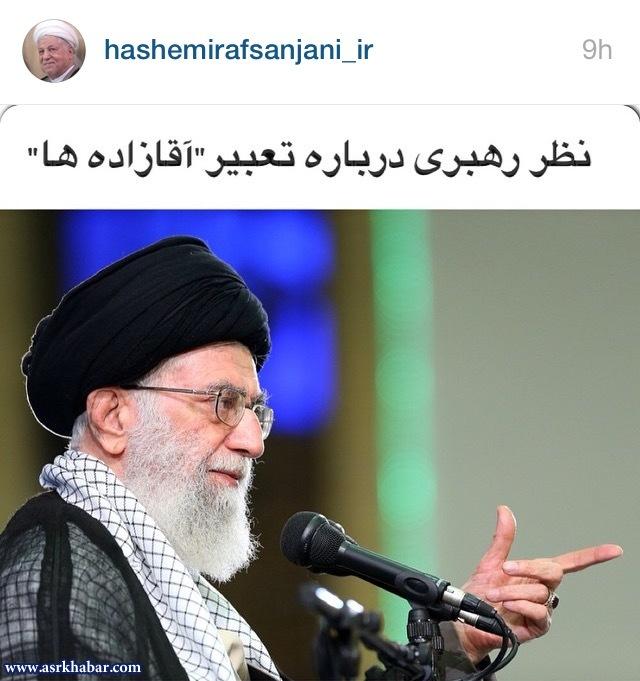 پست معنادار اینستاگرام آیتالله هاشمی درباره رهبر انقلاب+تصویر