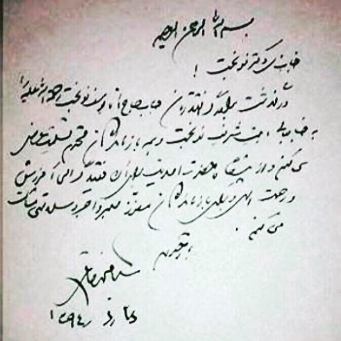 پیام تسلیت سید محمد خاتمی به نوبخت