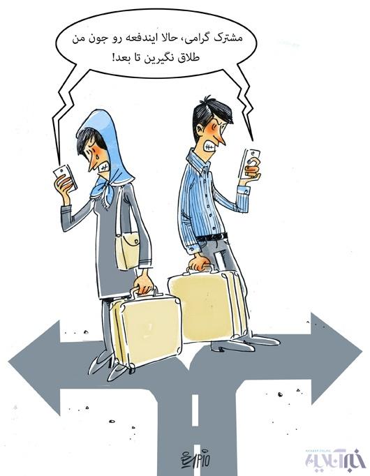 نقاشی باموضوع اعتیاد کاریکاتور/ میخواهید طلاق بگیرید؟ پیامک بزنید!