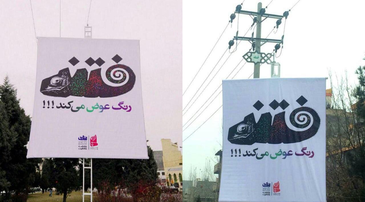 واکنش به سخنرانی حسن عباسی در مشهد/ تکذیب ادعای زاکانی/ماجرای بنرهای «فتنه رنگ عوض میکند» با رنگ بنفش در مشهد+تصویر