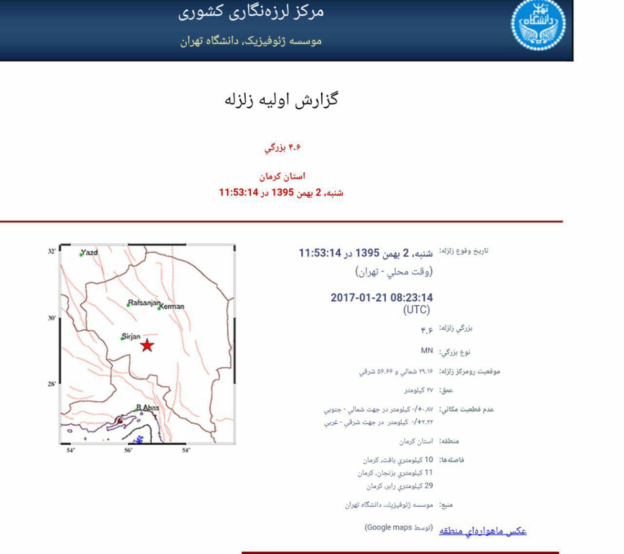 زلزله ۴.۶ ریشتری بافت در کرمان را لرزاند