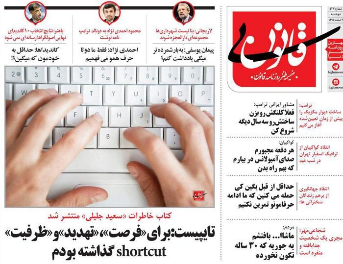 متلک جدید به احمدی نژاد و سعید جلیلی!