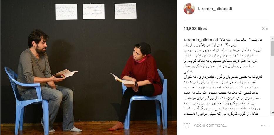عکسی از ترانه علیدوستی و شهاب حسینی در اولین جلسات تمرین «فروشنده»