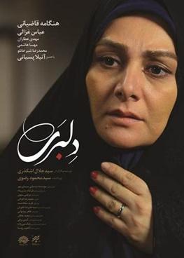 فیلم سینمایی دلبری