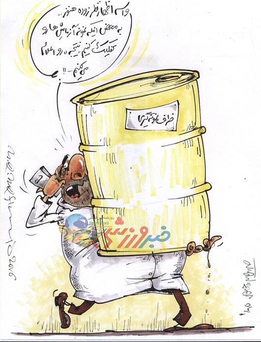 کاریکاتور/ هفته آخر لیگ و داستان دوپینگیها!