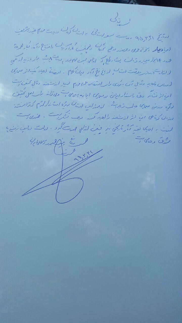 تصویر/ دستنوشته رئیسجمهور درباره سفر به کرمان