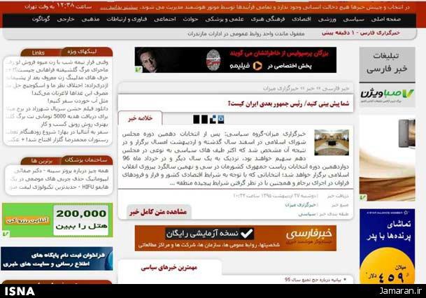 رسانه قوه قضائیه انتخابات ریاستجمهوری 96 را کلید زد+تصویر