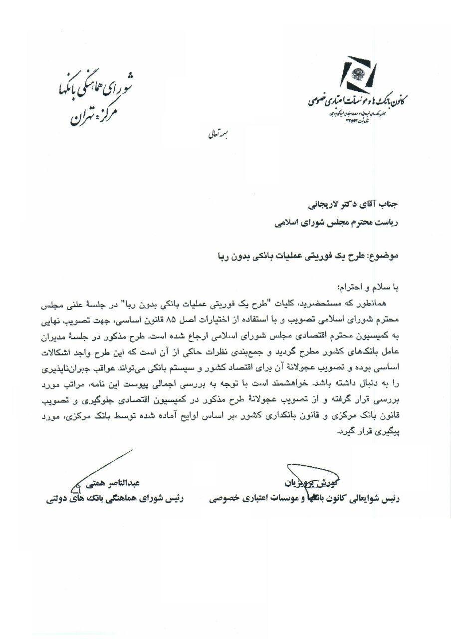 نامه بانکها به رئیس مجلس درباره طرح عملیات بانکی بدون ربا