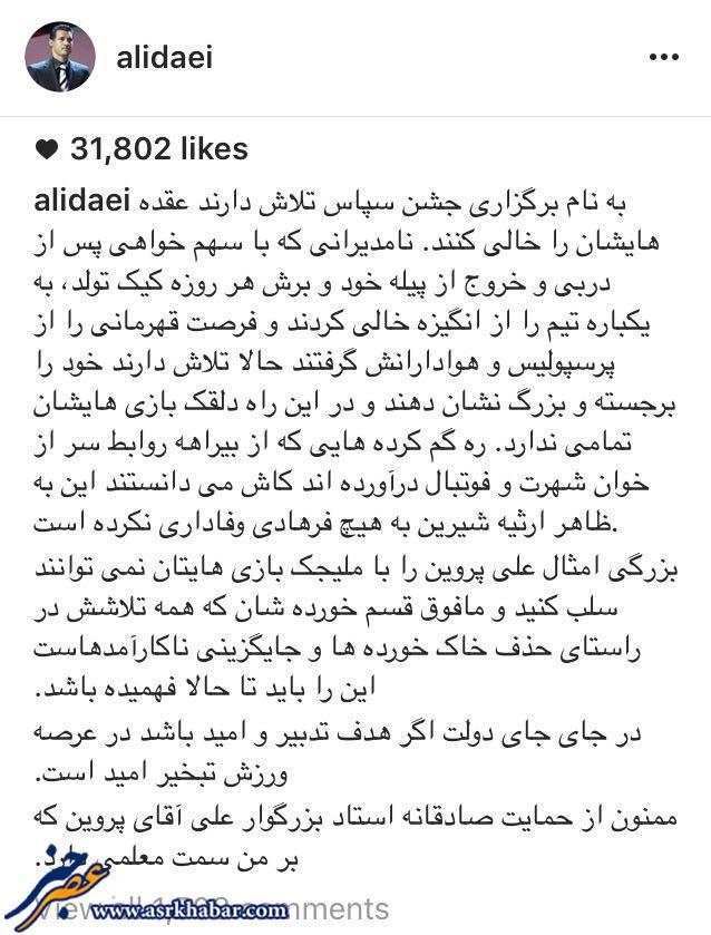 واکنش علی دایی به تقلید صدایش در جشن پرسپولیس /عکس