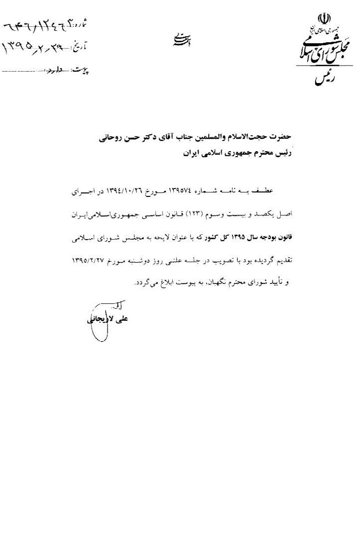 لاریجانی قانون بودجه ۹۵ را ابلاغ کرد
