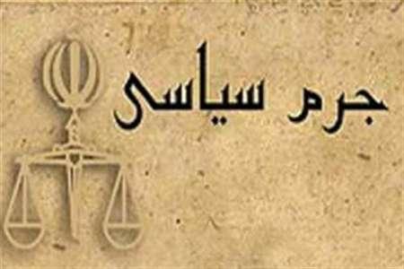 پایان بلاتکلیفی 37 ساله یک طرح؛ جرم سیاسی قانون شد+جزئیات