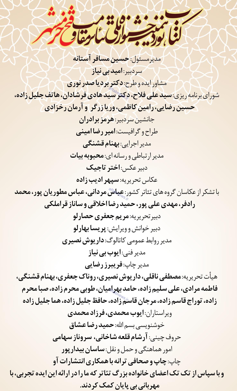 انتشار کتاب نوزدهمین جشنواره ملی تئاتر فتح خرمشهر