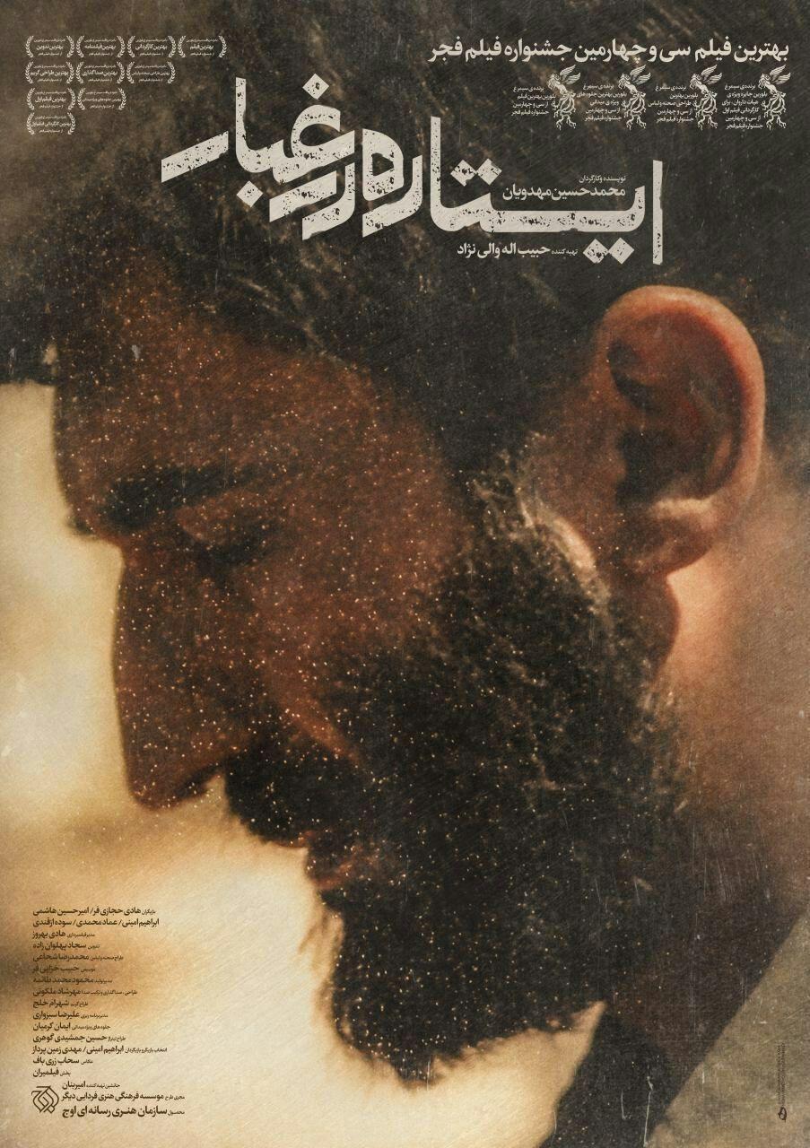 جدیدترین پوستر «ایستاده در غبار» +عکس
