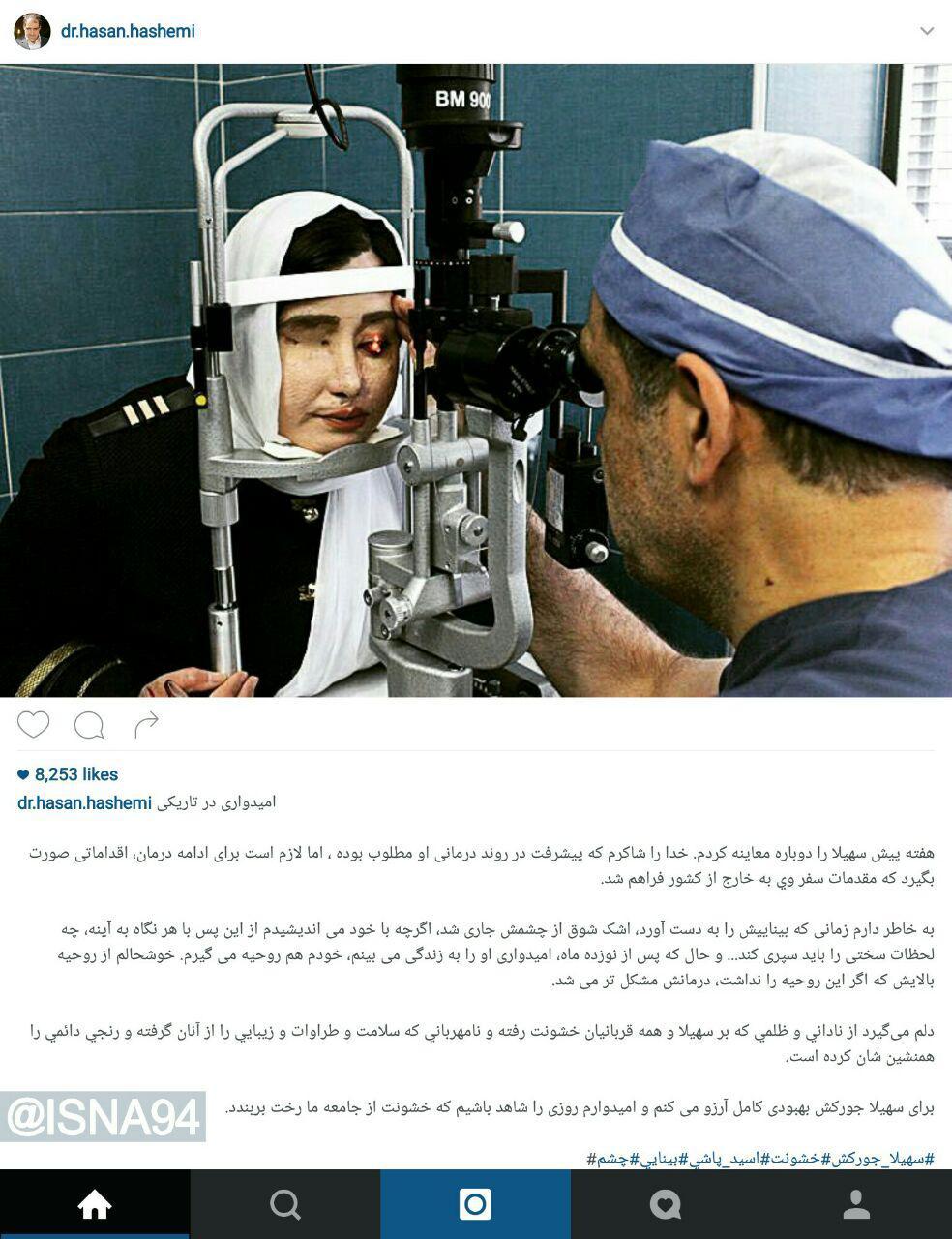 تصویر واضح از الت تصویر/ پست اینستاگرامی وزیربهداشت درباره یکی از قربانیان ...