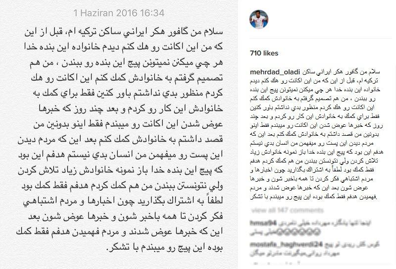 نیت خیرخواهانه هکر اینستاگرام مهرداد اولادی +تصویر
