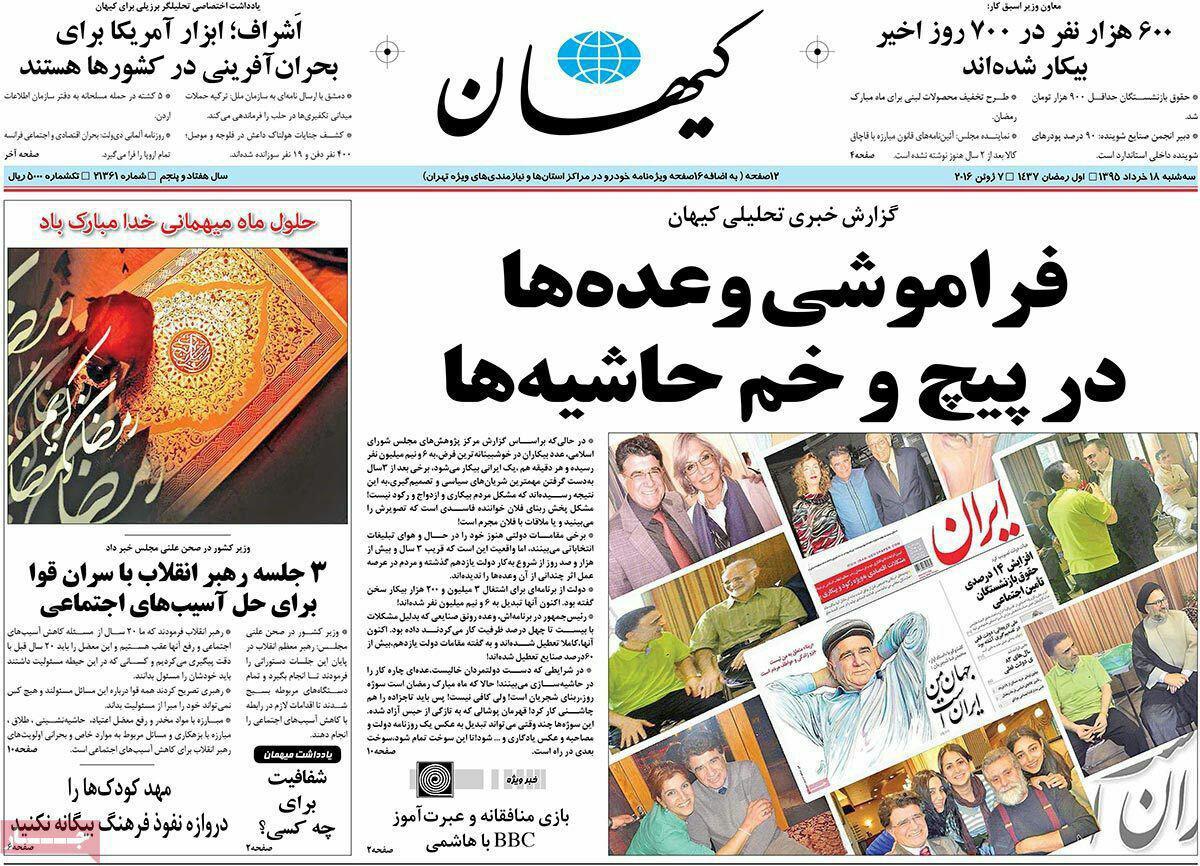 توضیحات جنتی درباره تصاویر گوگوش، گلشیفته فراهانی و... در صفحه اول کیهان/اگر تخلفی صورت گرفته، با روزنامه برخورد میشود
