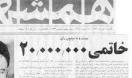 سه روایت از «دوم خرداد» در آستانه 20 سالگی؛ چه کسی خبر پیروزی خاتمی را به او داده بود؟
