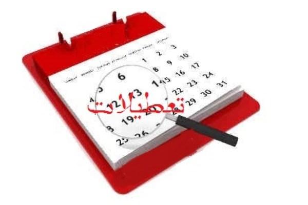 وضعیت تعطیل مدارس فردا یکشنبه 7 آذر 95