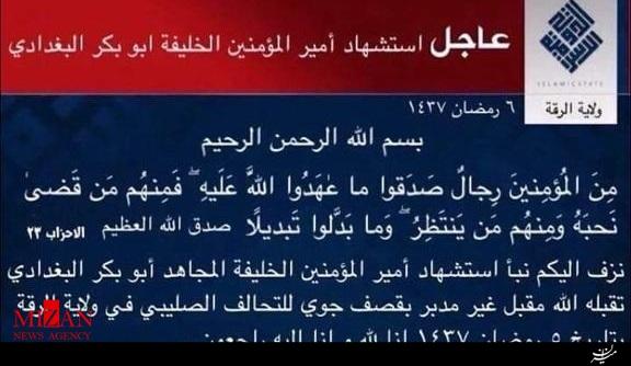 داعش مرگ ابوبکر البغدادی را تایید کرد! +عکس