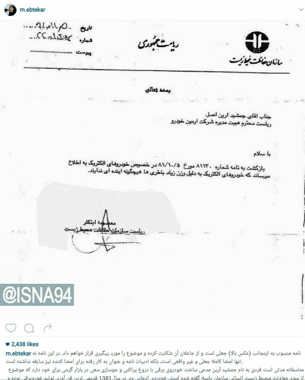 نامه جواب ابتکار به یک مخترع، جعلی است/ پخش نامه جعلی از صداوسیما+تصویر