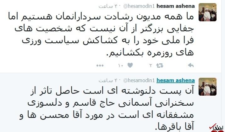 توئیت جدید مشاور رئیسجمهور در مورد سردارسلیمانی، قالیباف و رضایی+تصویر