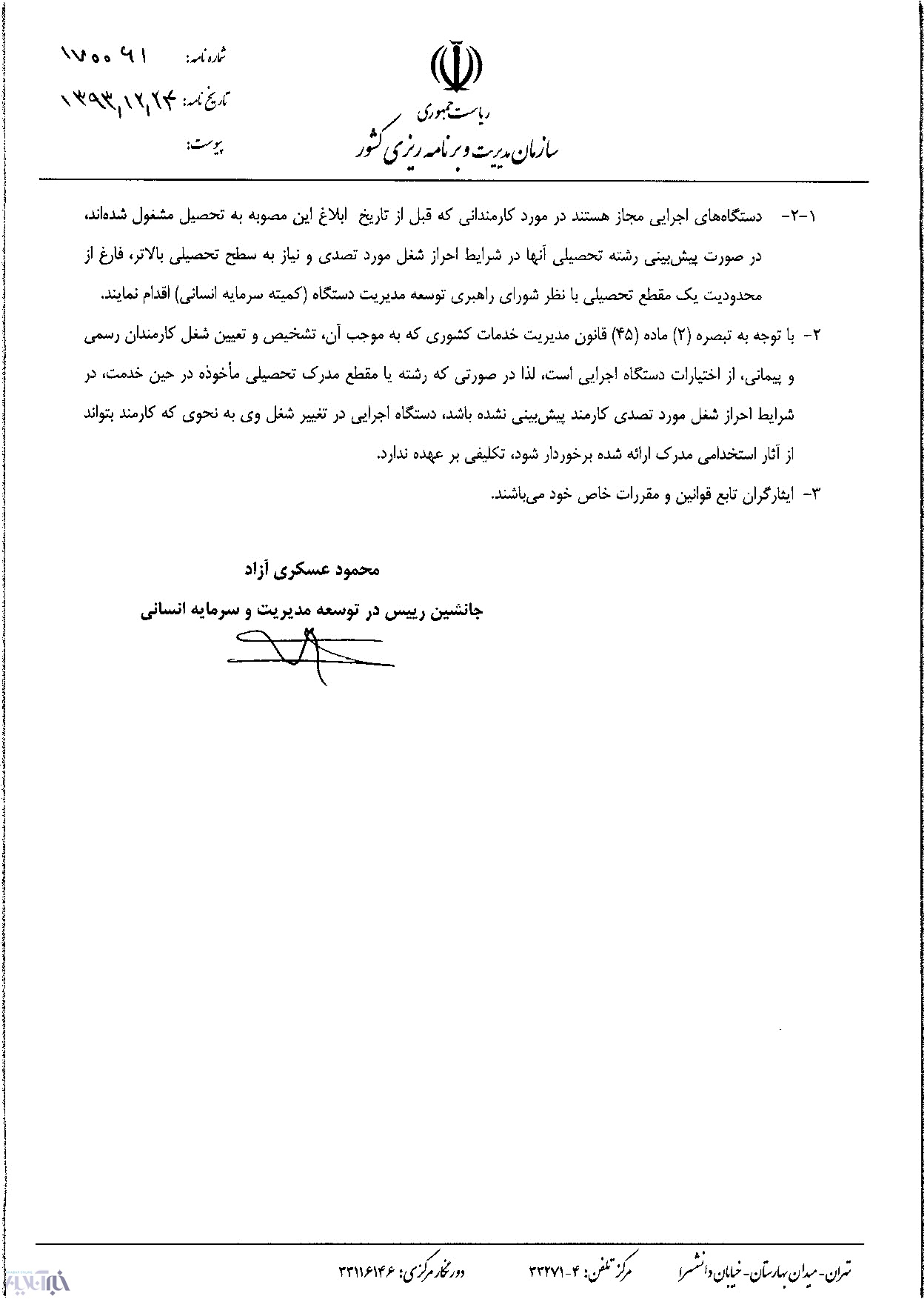 کارمندان دولت نمی توانند همزمان تحصیل کنند+ تصویر بخشنامه
