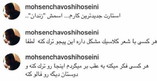واکنش تند محسن چاوشی به انتقاد هوادارانش+ عکس