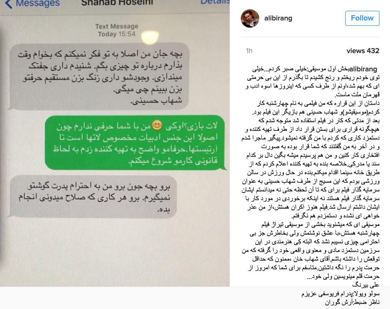 دعوای پیامکی خانواده بیرنگ با شهاب حسینی+عکس