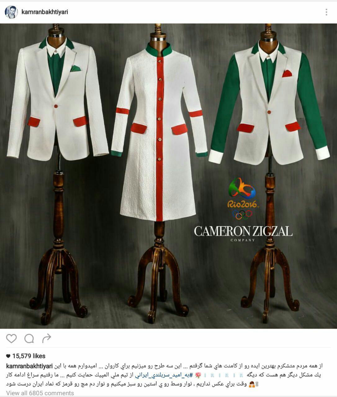 لباس نهایی المپیک